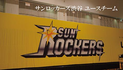 ロッカーズ 渋谷 サン